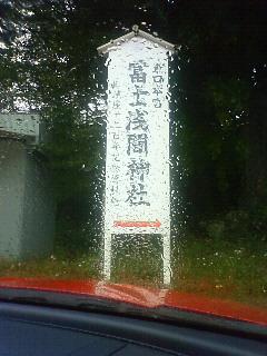 富士山についたのに!