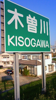 【ライブ】西へ向かってGO<br />  !木曽川