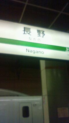 今日は長野です!