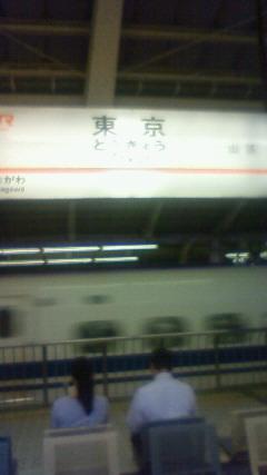 ふぅ〜、広島へGO<br />  !
