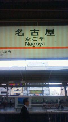 今日は名古屋です!