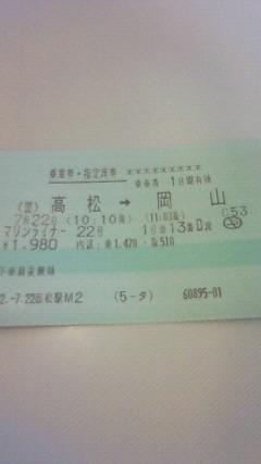 今日は岡山です!