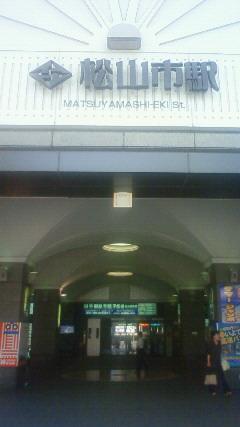 今日は松山です!